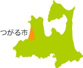 青森県つがる市