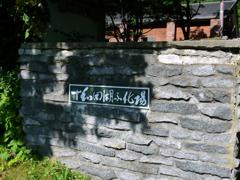 十和田湖ふ化場