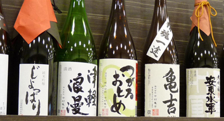 2011年2月号 あおもりの酒