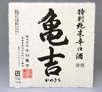 株式会社中村亀吉