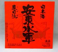 純米吟醸 安東水軍