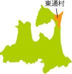青森県 東通村