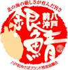 八戸前沖さば最高級品「銀鯖」ロゴ