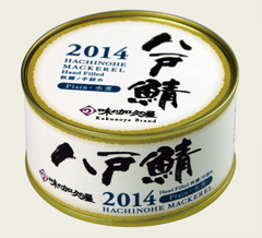ヴィンテージ缶「八戸鯖・水煮(缶内熟成1年もの)」