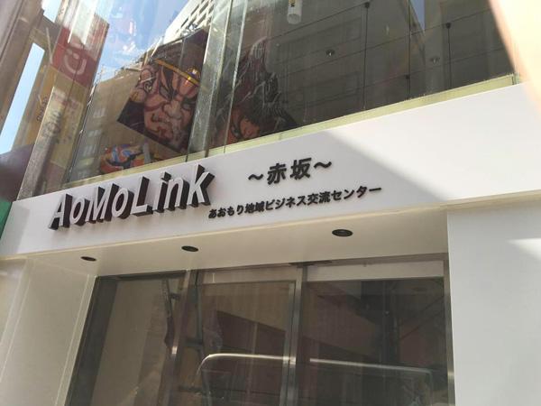 あおもり地域ビジネス交流センター Ao Mo Link