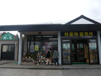 アップルヒル農産物直売所(道の駅「なみおか」)