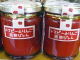 アップルヒル農産物直売所(道の駅「なみおか」)トマピーとりんごのジャム
