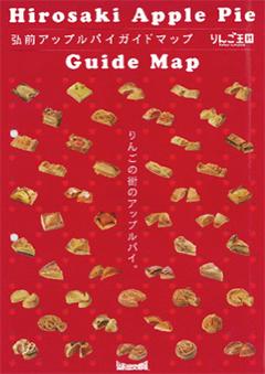弘前アップルパイガイドマップ