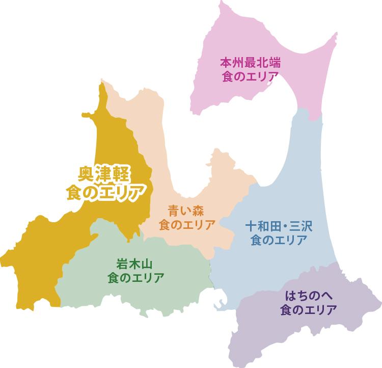 奥津軽 食のエリア