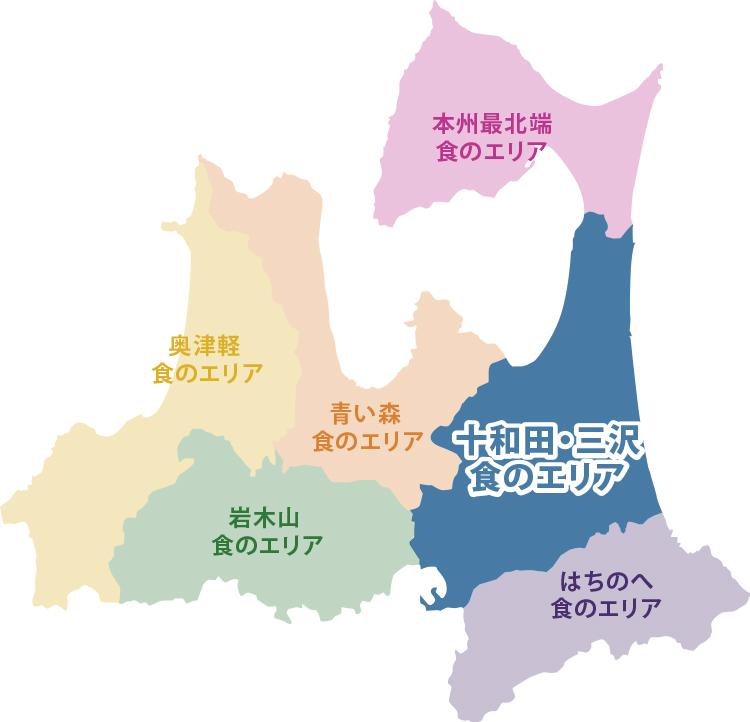 十和田・三沢 食のエリア