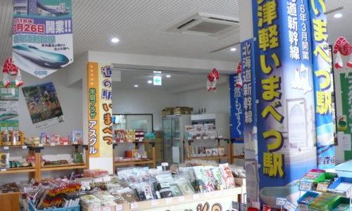 道の駅いまべつ「アスクル」店内の様子