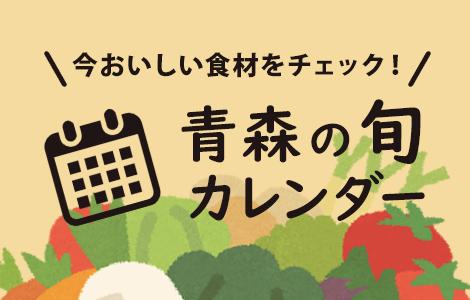 青森の旬カレンダー