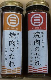 「味よし三好」焼肉のたれ みそ味(左)しょうゆ味(右)