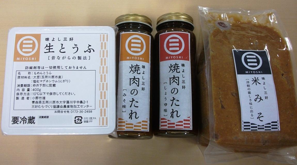 「味よし三好」生とうふ(左)焼肉のタレ(中央)米みそ(右)