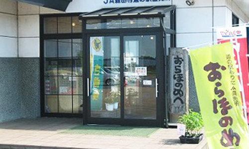 道の駅森田JA直売所「おらほのめへ」