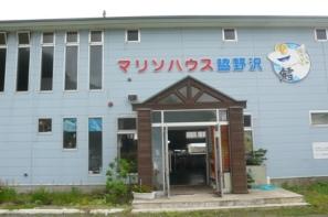 マリンハウス脇野沢