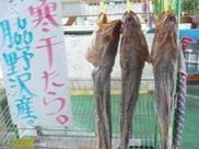 マリンハウス脇野沢 鱈の里ならではの寒干し鱈