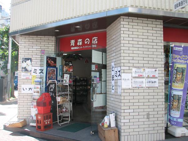 青森県特産品センター東京店