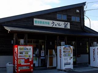 蟹田駅前市場「ウェル蟹」