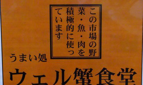 蟹田駅前市場「ウェル蟹」店内の様子