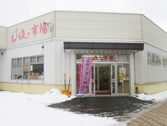 道の駅浅虫温泉「ゆ~さ市場」