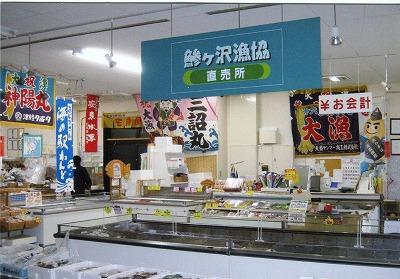 鰺ヶ沢漁業協同組合直売所(海の駅「わんど」内)
