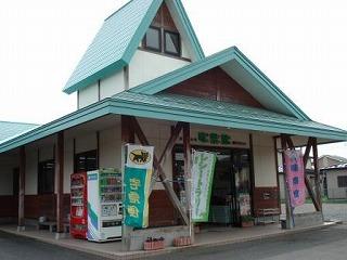 おいらせ町観光PRセンター「味祭館」