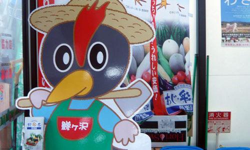 農産物直売所「あじ・彩・感」(海の駅「わんど」内)マスコットキャラクター「あじっぴー」