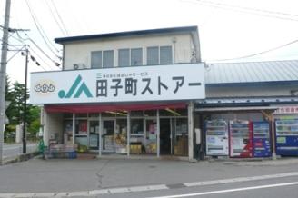JA八戸田子町直売部会   青森の...
