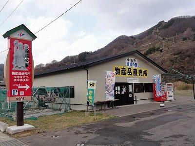 徐福の里農産物直売所