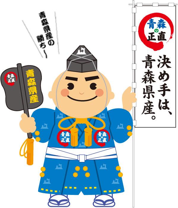 青森県産品PRキャラクター 決め手くん