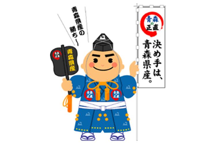 青森県産品PR イメージキャラクター「決め手くん」