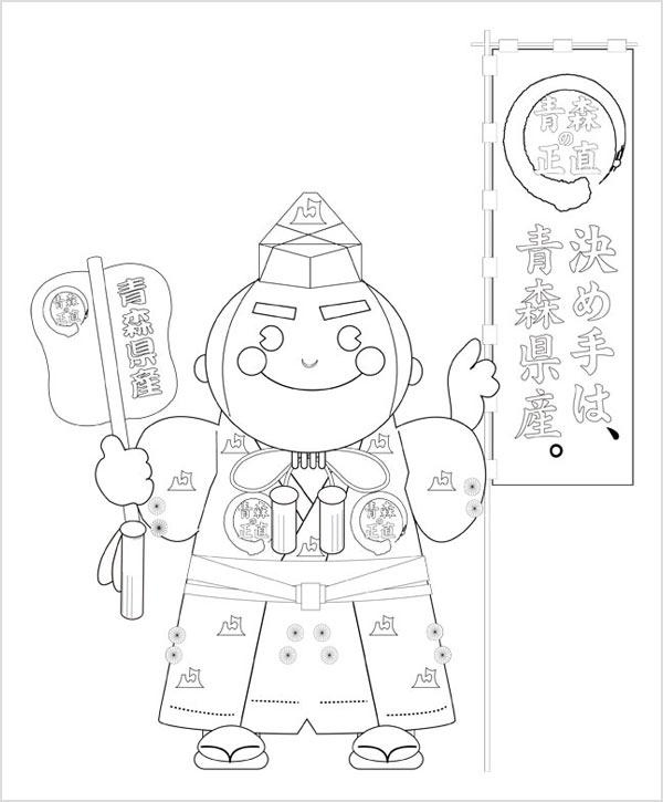 塗り絵 青森県産品PRキャラクター 決め手くん