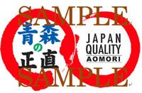 青森県産品海外PR用シンボルマーク