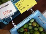 まさかりプラザ野菜とりたて市 青いトマトも食べられます