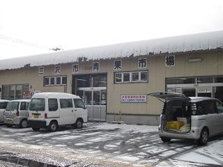 三沢青果市場
