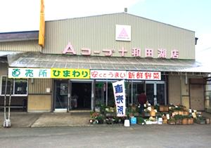 JA十和田おいらせ直売の会(ひまわり)十和田湖支部