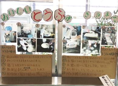JA十和田おいらせ直売の会(ひまわり)十和田湖支部 豆腐の作り方もご紹介