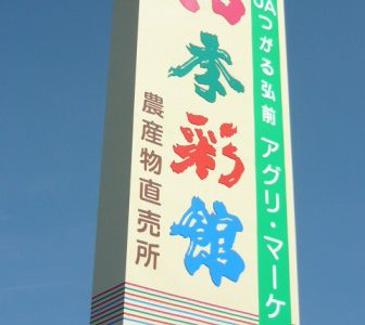 JAつがる弘前直売所 アグリマーケット「四季彩館」の看板