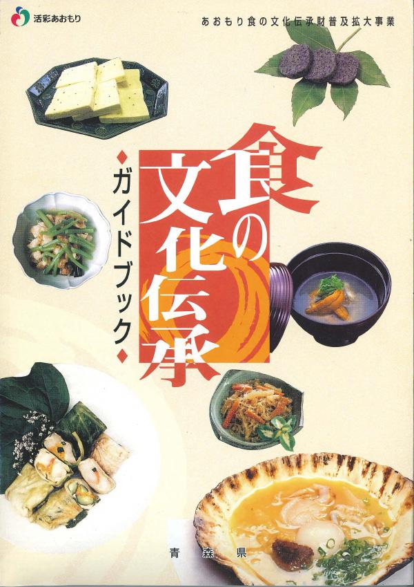 食の文化伝承ガイドブック