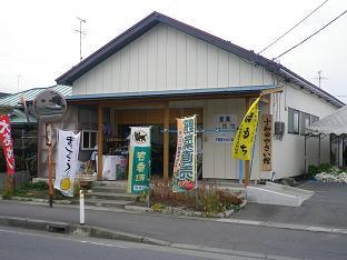 十和田やさい館