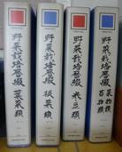 十和田やさい館 店内で公開している栽培履歴