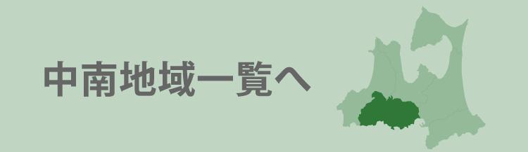 青森県中南地域の産地直売所