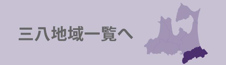 青森県三八地域の産地直売所