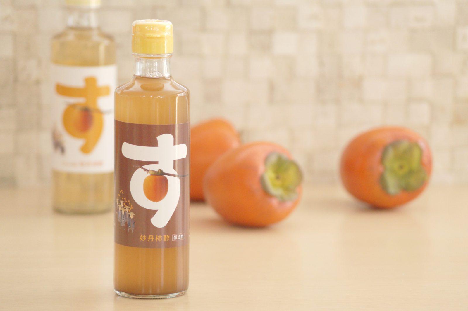 「妙丹柿酢(みょうたんかきす)」