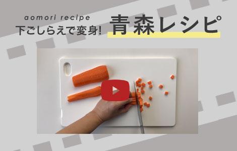 下ごしらえで変身 青森レシピ