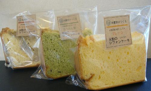 お米のシフォンケーキ