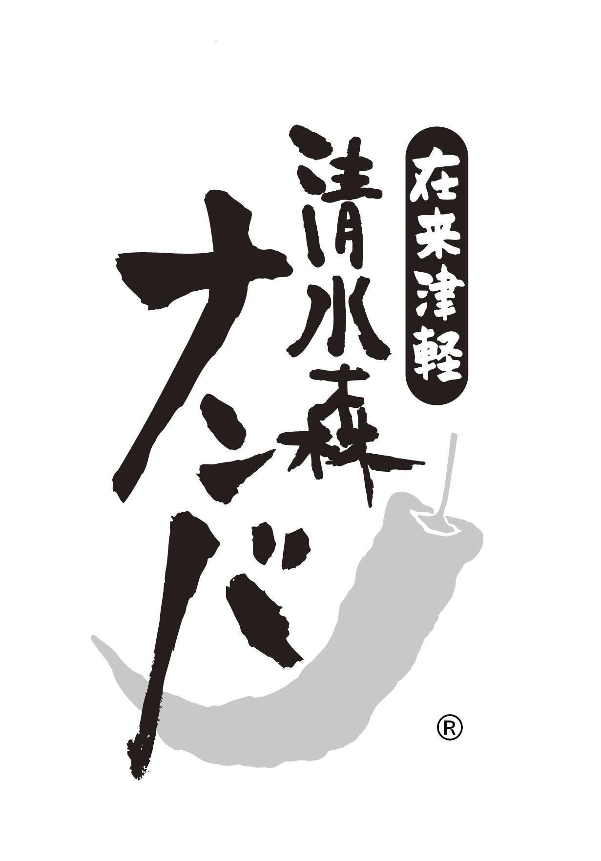 清水森ナンバ 公式ロゴ