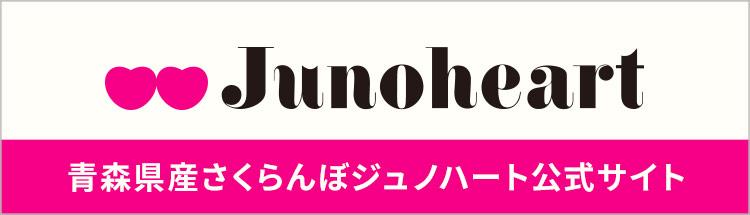 青森県産さくらんぼ ジュノハート公式ホームページ