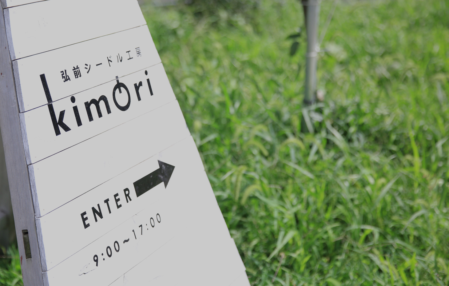 kimori 看板